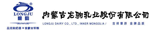 龙驹乳业股份有限公司